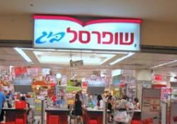 Израильская торговая сеть «Шуферсаль» увольняет 100 сотрудников