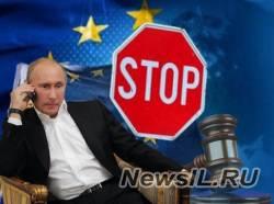 ЕС продлили еще на полгода действие «черного списка» граждан РФ