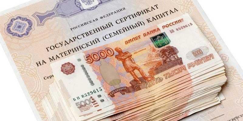 86 процентов российских семей направляют маткапитал на улучшение жилищных условий